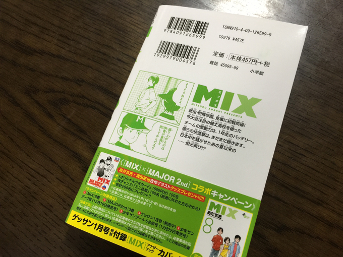 MIX8巻