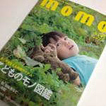 """今号は""""こどものモノ図鑑特集""""!「momo」vol.4に育児コラム第四弾を寄稿したよ!"""