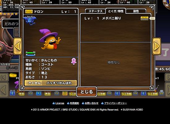 モンスターパレード85日目ボーナス