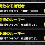 【DQMSL】[無課金] やっと闘技場で1万位以内に!称号「勇敢なる挑戦者」を手に入れた!