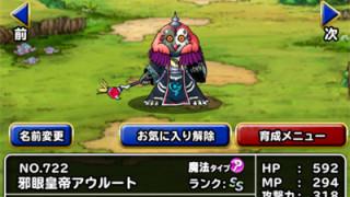 【DQMSL】[無課金] マヒャド付けに悩む・・・ 邪眼皇帝アウルートに付けた特技などご紹介!