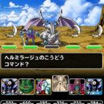 【DQMSL】[無課金]  ひとくいサーベル残しがポイント!竜神王の試練 白銀の巨竜を攻略したパーティなどご紹介!