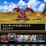 【DQMSL】[無課金] ドレアム持ってないけど竜神王の試練 深紅の巨竜をクリア!攻略パーティなどのご紹介!
