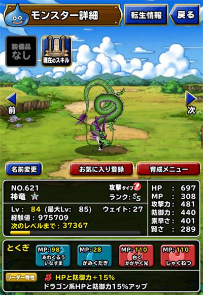 【DQMSL】[無課金] ドラゴンといえばブレス!神竜☆1を新生転生!付けた特技などご紹介!