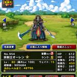 【DQMSL】[無課金] ドラクエ10プレイヤーなら☆4にするでしょ!妖剣士オーレンに付けた特技などご紹介