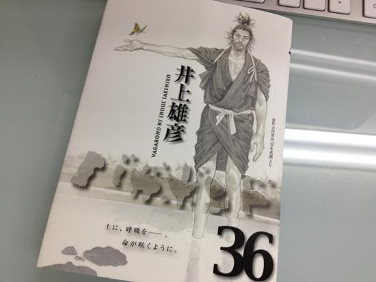 バカボンド36巻