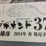 ついに決定!バガボンド最新37巻が7月17日に発売!