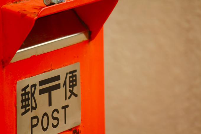捨てるの待った!書き損じた年賀状は郵便局で交換出来ますよ!