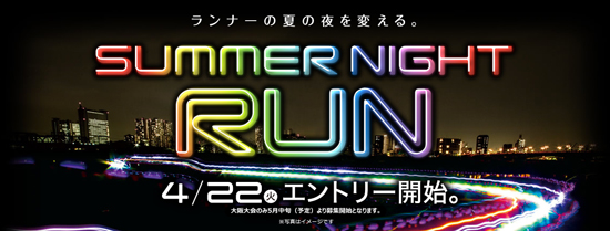 Summer Night Run