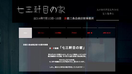 京都三条会商店街で開催される京都お化け屋敷大作戦の「七十三軒目の家」が怖い&楽しそうな件