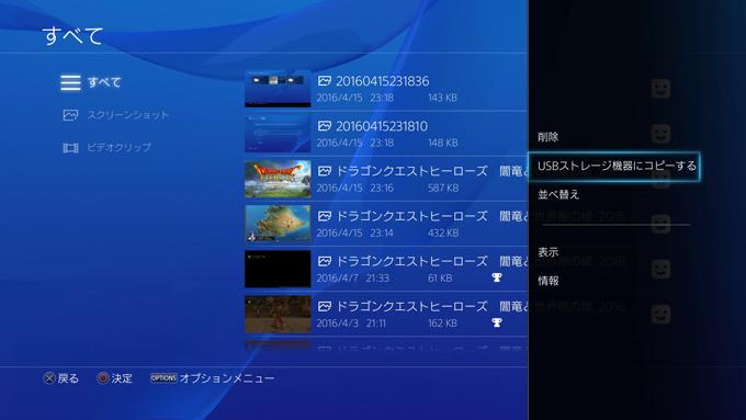 PS4で撮ったスクリーンショットの保存、閲覧先とUSBストレージへのコピー方法