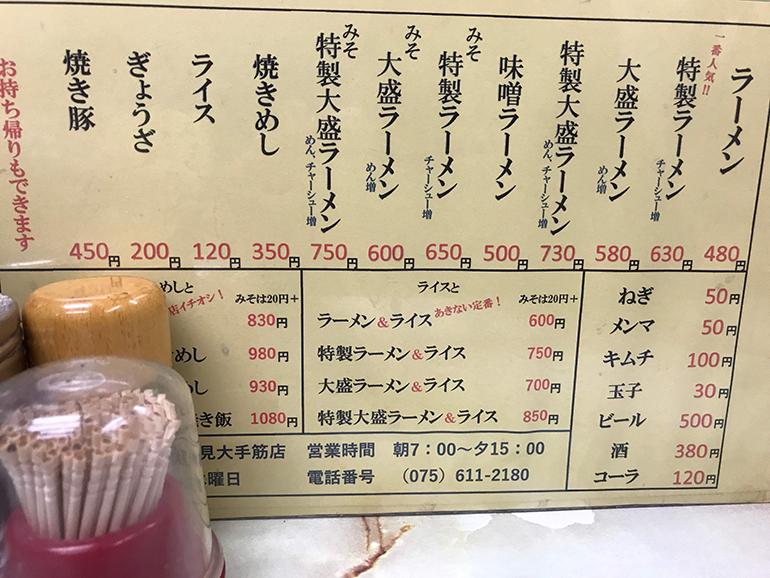 ラーメン藤 大手筋店