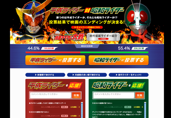 平成ライダー対昭和ライダー 仮面ライダー大戦