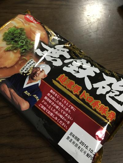 実店舗に行ったことない僕がラーメン無鉄砲 袋生麺を食べてみた感想