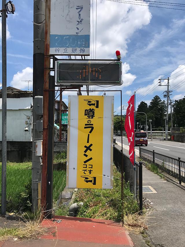 噂のラーメンの看板が気になる宇治田原町の国道307号線沿いの新立麺館に行ってきた!