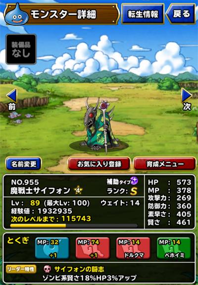 【DQMSL】[無課金] こいつは優秀だ!MP自動回復持ちの魔戦士サイフォンに付けた特技などご紹介!