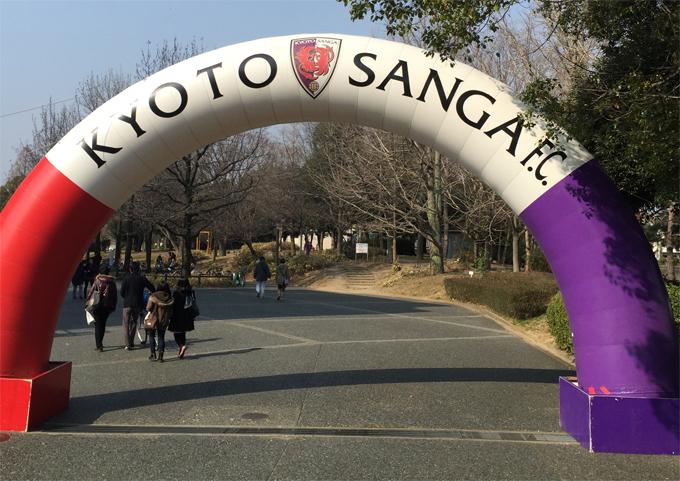 京都サンガ開幕戦