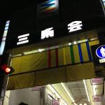 商店街ならではの夏祭り!京都三条会商店街の七夕夜市に行って来たよ!
