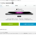 機種変更予約は拍子抜けする程簡単だった!iPhone 6 Plus をソフトバンクオンラインショップで予約したよ!