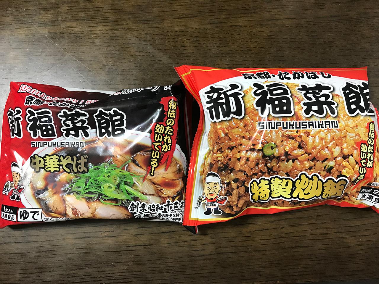京都たかばし 新福菜館 中華セット