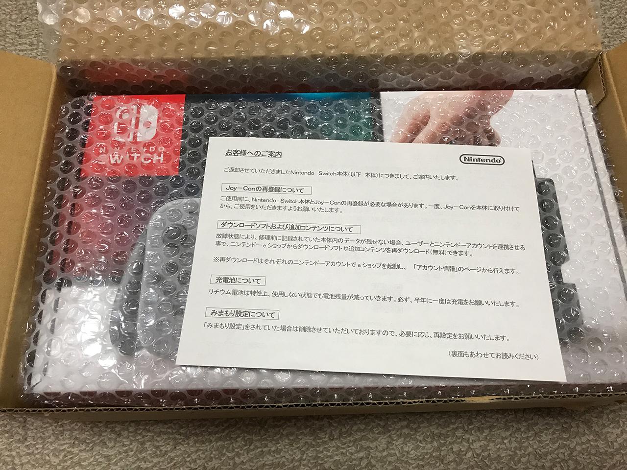 Nintendo Switchが購入3ヶ月にしてZLボタンが押せなくなったので保証修理に出してみた!オンライン修理の手続きの流れとその感想