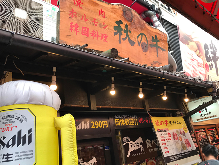 鶴橋の焼肉