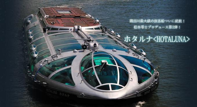 水上バス 東京