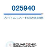 【ドラクエ10】今さらながらiPhoneでワンタイムパスワードを導入したら無料な上に意外に簡単だった件
