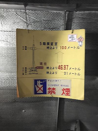 京都タワー階段のぼり