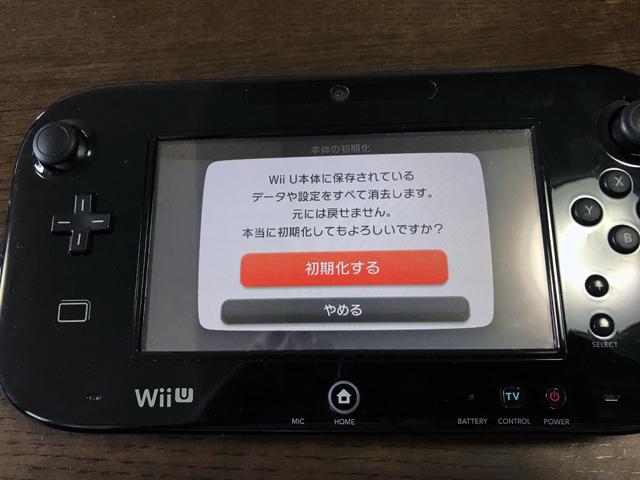 Wii U 初期化
