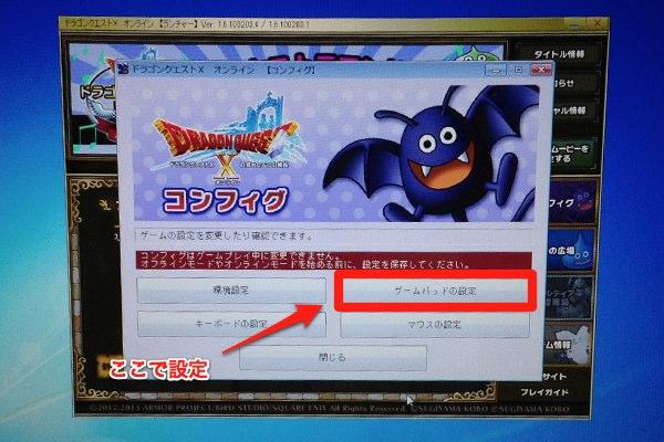 ドラクエ10コンフィグ画面