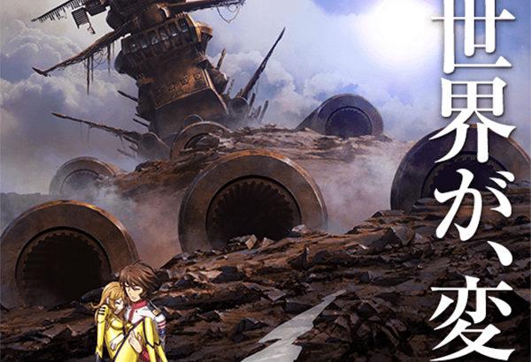 【ネタバレ】銀河、そしてアンドロメダに燃える!宇宙戦艦ヤマト2202 愛の戦士たち 第六章 回生篇を観てきた感想
