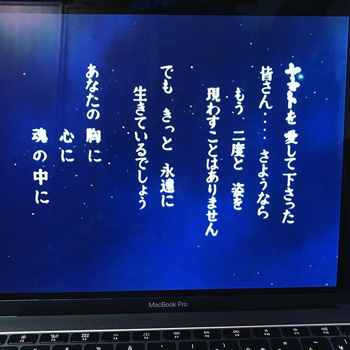宇宙戦艦ヤマト2202 第七章