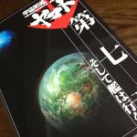 ついに最終章が10月25日に発売!初回特典もある「宇宙戦艦ヤマト2199第七章 DVD&ブルーレイ」が欲しい
