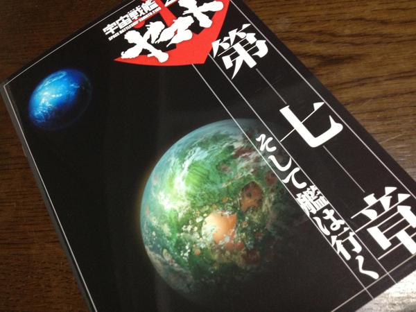 【ネタバレ】「ありがとう…」以上だ。宇宙戦艦ヤマト2199劇場版第七章「そして艦は行く」感想