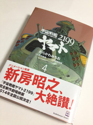 【ネタバレ】人物像の掘り下げが秀逸!むらかわみちお著コミック版「宇宙戦艦ヤマト2199」第4巻を読んでみた
