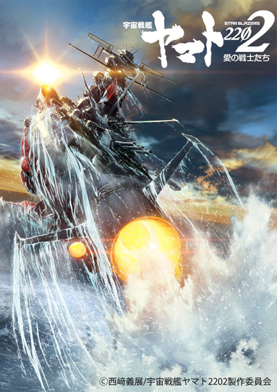 【ネタバレ】ヤマトか、それともアンドロメダか!? 宇宙戦艦ヤマト2202 愛の戦士たち 第二章 発進篇を観てきた感想