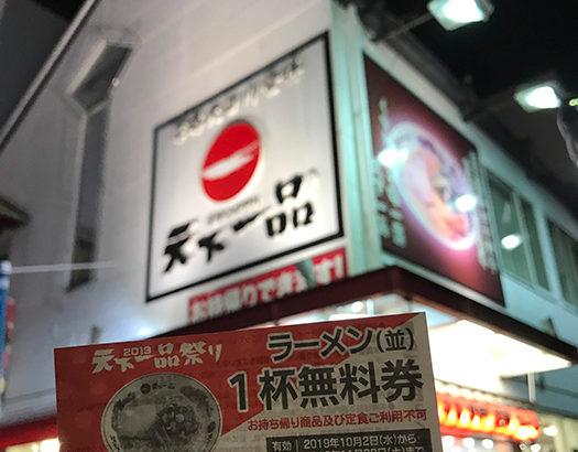 【天一の日】雨が降ったら行列は?雷雨の2019年も天下一品でラーメン無料券をもらってきたよ!