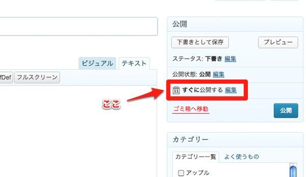 こんなに簡単だったのか!WordPressで予約投稿する方法