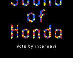 往年のホンダの名車のエンジン音が自分のクルマで再現出来るiPhoneアプリ「Sound of Honda」が面白い!