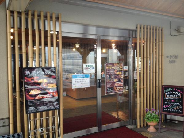 惣菜って身体に優しいよね!京都八幡の四季彩館の八幡家でランチビュッフェを食べてきた