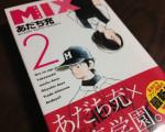 あの「タッチ」の続編かも知れないあだち充「MIX 2巻」を読んでみた