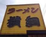餃子無料券を消費するために「ラーメン横綱」に行って来たよ!