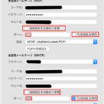 macOS Sierra(10.12.6)で突然メール受信が出来なくなった時の対処方法