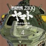 約半年ぶりの新刊!むらかわみちお著コミック版「宇宙戦艦ヤマト2199」第4巻が1月24日に発売するよ!