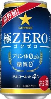 極ZERO
