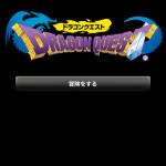 【DQポータル】手のひらに未来がやってきた!iPhoneで「ドラゴンクエスト1」始めました。