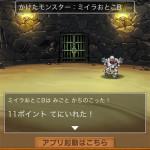 バージョンアップしたドラゴンクエストポータルアプリのモンスター格闘場で貰える各ドラクエのアイテムが地味にお得!
