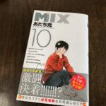 【ネタバレ】東秀戦、ついに決着!あだち充「MIX 10巻」を読んでみた