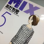 """【ネタバレ】来たぞ、あだち充ワールド!""""幼なじみ""""登場の「MIX 5巻」を読んでみた"""